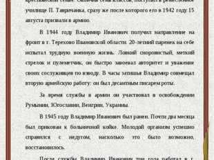 Полетаев Владимир Иванович Владимир Иванович родился 3 июля 1924 года в прост