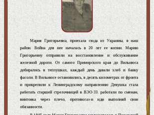 Яночка Мария Григорьевна Мария Григорьевна, приехала сюда из Украины, в наш р
