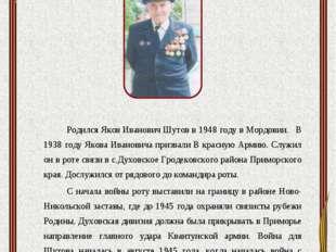 Шутов Яков Иванович Родился Яков Иванович Шутов в 1948 году в Мордовии. В 1