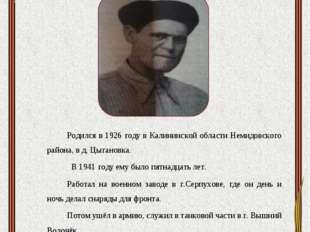 Маркелов Илья Егорович Родился в 1926 году в Калининской области Немидовского