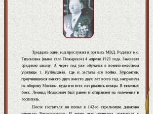 Папчук Леонид Исаакович Тридцать один год прослужил в органах МВД. Родился в