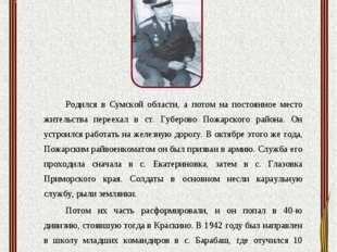 Спивак Иван Никитович Родился в Сумской области, а потом на постоянное место