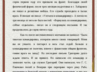 Панченко Григорий Степанович Григорий был очень спортивным, подтянутым юношей