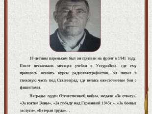 Дубинец Николай Антонович 18-летним пареньком был он призван на фронт в 1941