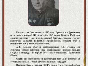 Веселов Алексей Федорович Родился на Орловщине в 1915году. Прошел все фронтов