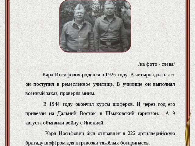 Молчанов Карл Иосифович /на фото - слева/ Карл Иосифович родился в 1926 году...