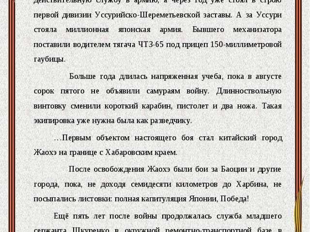 Шкуренко Павел Архипович Практически семнадцатилетним парнем забрали на дейс...