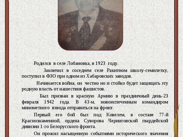 Ковтун Алексей Григорьевич Родился в селе Лобановка, в 1923 году. Закончил в...