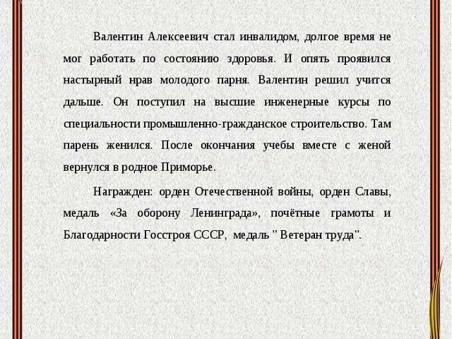Пашко Валентин Алексеевич Валентин Алексеевич стал инвалидом, долгое время не...