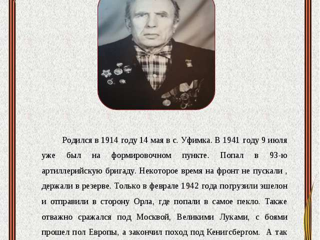 Богдан Сидор Николаевич Родился в 1914 году 14 мая в с. Уфимка. В 1941 году 9...