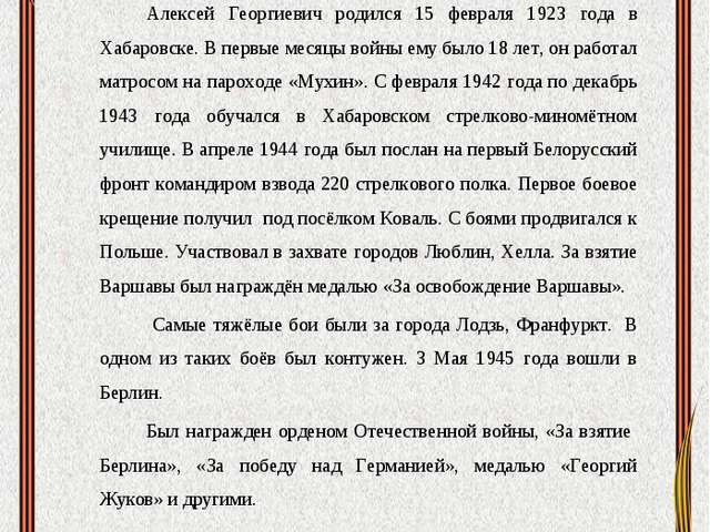 Ковтун Алексей Георгиевич Алексей Георгиевич родился 15 февраля 1923 года в Х...