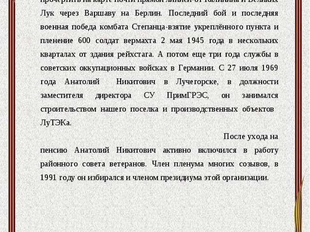Дальнейший боевой путь Анатолия Никитовича можно прочертить на карте почти пр...