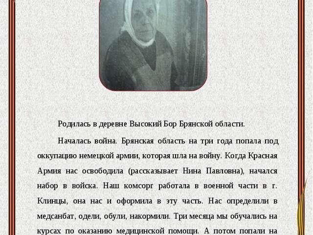 Жидель Нина Павловна Родилась в деревне Высокий Бор Брянской области. Началас...
