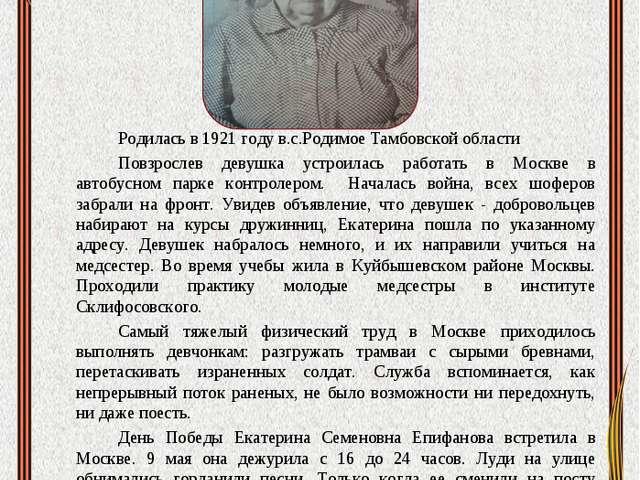 Епифанова Екатерина Семеновна Родилась в 1921 году в.с.Родимое Тамбовской об...
