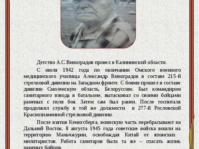 Виноградов Александр Сергеевич Детство А.C.Виноградов провел в Калининской о...