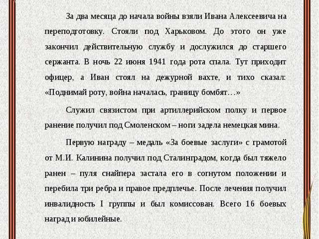 Шушенок Иван Алексеевич За два месяца до начала войны взяли Ивана Алексеевича...