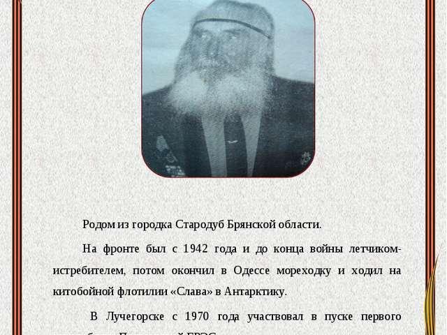 Феськов Николай Дмитриевич Родом из городка Стародуб Брянской области. На фро...
