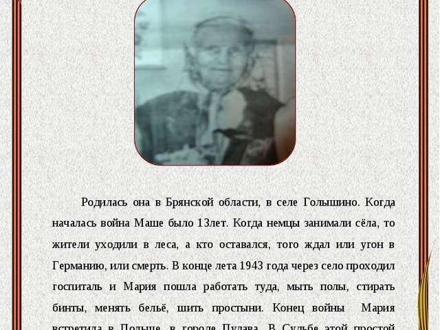 Остроухова Мария Андреевна Родилась она в Брянской области, в селе Голышино....