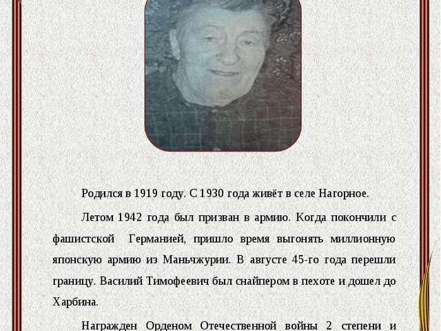 Забора Василий Тимофеевич Родился в 1919 году. С 1930 года живёт в селе Нагор...