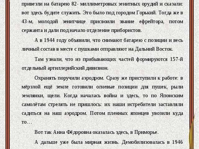 в 1943 году призвали в армию. Пригласили в райком комсомола и спросили: хотит...