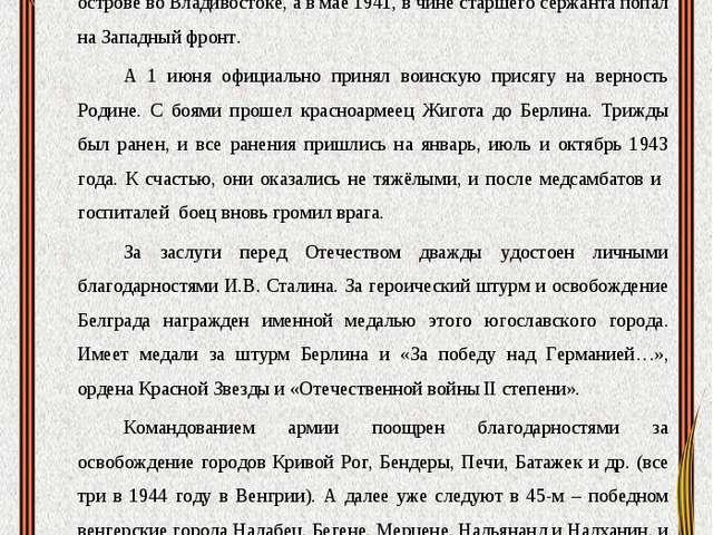 Жигота Николай Станиславович До армии успел получить семилетнее образование и...