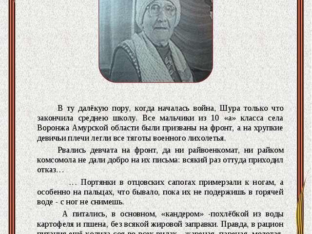 Мешкова Александра Павловну В ту далёкую пору, когда началась война, Шура тол...