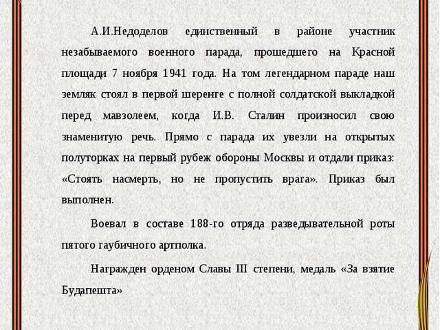 Недоделов Алексей Иванович А.И.Недоделов единственный в районе участник незаб...