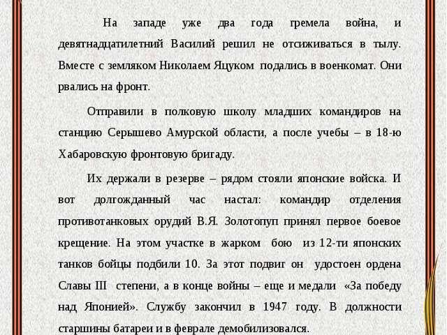 Золотопуп Василий Яковлевич На западе уже два года гремела война, и девятнадц...