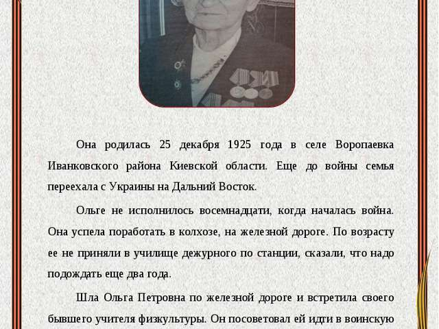 Минюк Ольга Петровна Она родилась 25 декабря 1925 года в селе Воропаевка Иван...