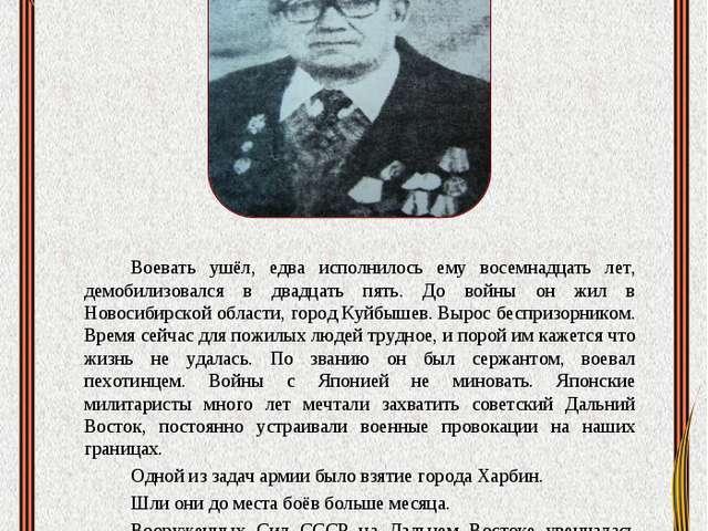 Старцев Николай Семенович Воевать ушёл, едва исполнилось ему восемнадцать лет...