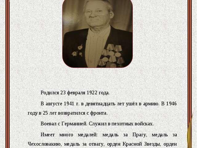 Папанов Павел Семенович  Родился 23 февраля 1922 года. В августе 1941 г. в д...
