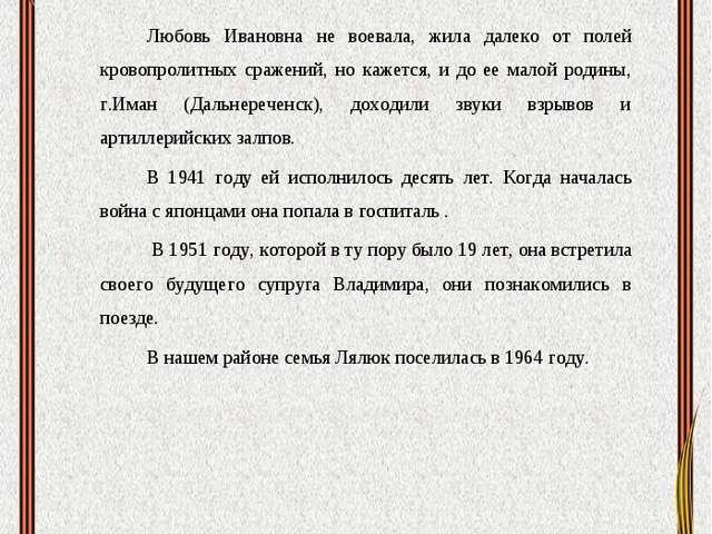 Лялюк Любовь Ивановна Любовь Ивановна не воевала, жила далеко от полей кровоп...