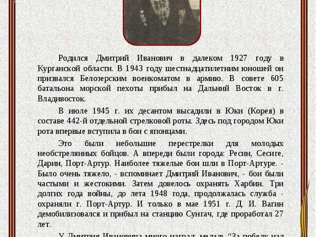 Вагин Дмитрий Иванович Родился Дмитрий Иванович в далеком 1927 году в Курганс...