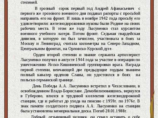 Лысуненко Андрей Афанасьевич Андрей Афанасьевич родился 27.11.1912 г. Участни...