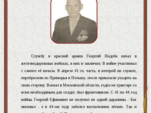 Подоба Георгий Ефимович Службу в красной армии Георгий Подоба начал в железно...