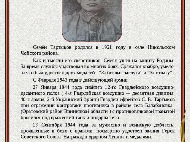 Тартыков Семён Владимирович Семён Тартыков родился в 1921 году в селе Никольс...