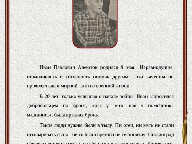 Алексюк Иван Павлович Иван Павлович Алексюк родился 9 мая. Неравнодушие, отз...