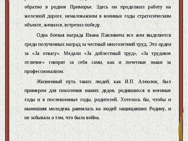Когда в госпитале, куда Иван Павлович попал после ранения, узнали, что он жел...
