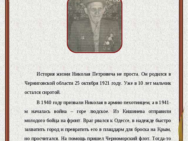 Шевченко Николай Петрович История жизни Николая Петровича не проста. Он родил...