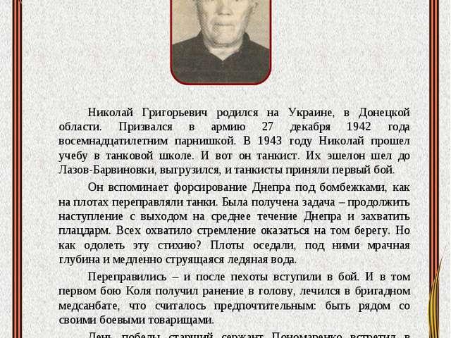 Пономаренко Николай Григорьевич Николай Григорьевич родился на Украине, в Дон...
