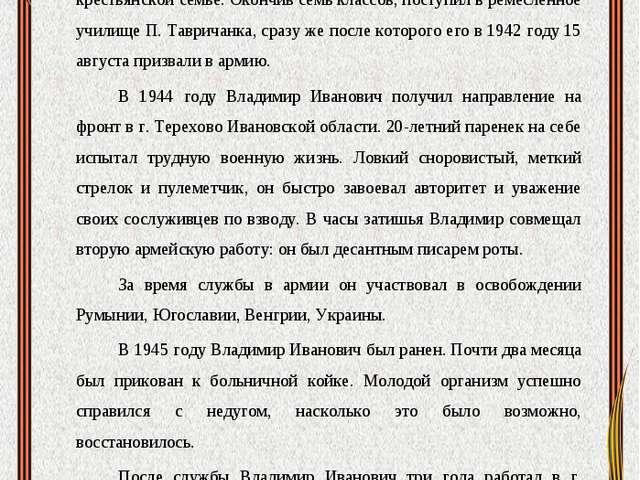Полетаев Владимир Иванович Владимир Иванович родился 3 июля 1924 года в прост...