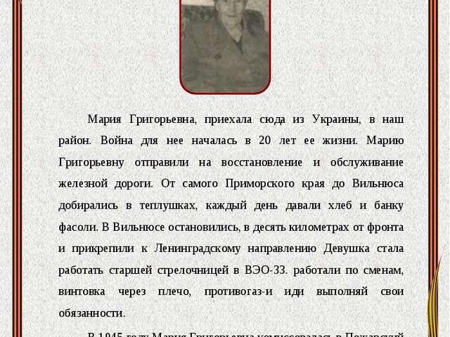 Яночка Мария Григорьевна Мария Григорьевна, приехала сюда из Украины, в наш р...
