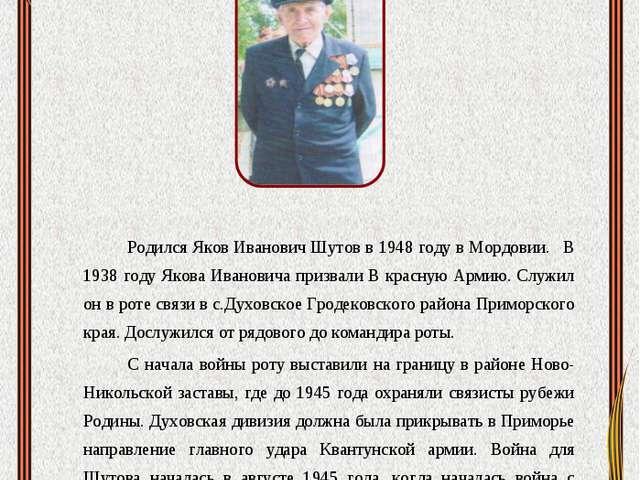 Шутов Яков Иванович Родился Яков Иванович Шутов в 1948 году в Мордовии. В 1...