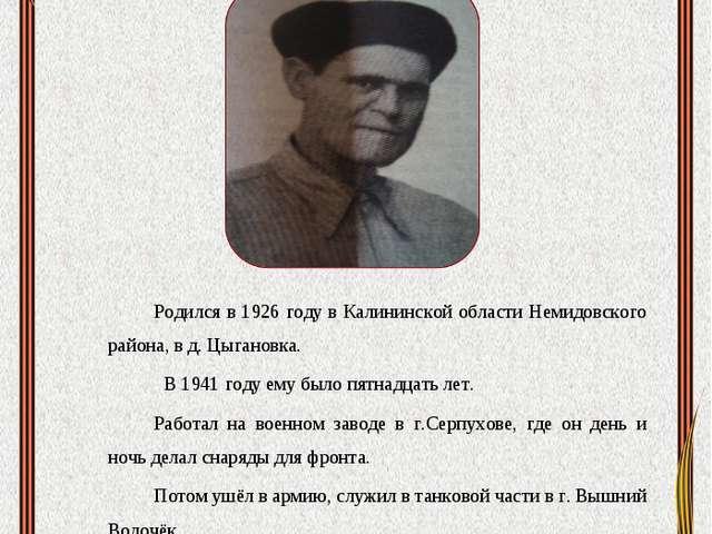 Маркелов Илья Егорович Родился в 1926 году в Калининской области Немидовского...