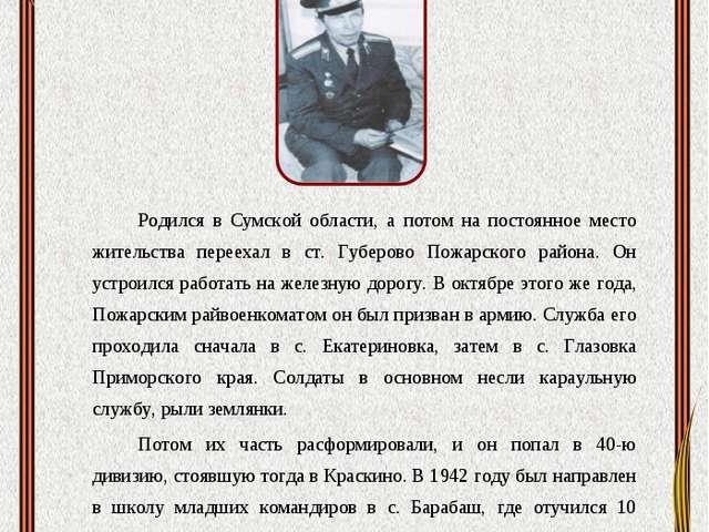 Спивак Иван Никитович Родился в Сумской области, а потом на постоянное место...