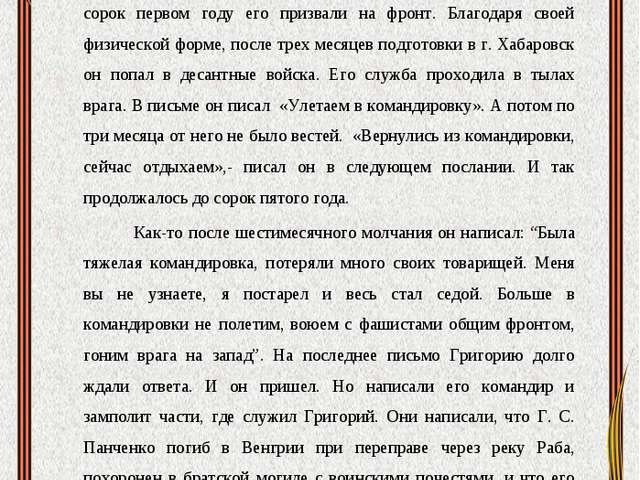 Панченко Григорий Степанович Григорий был очень спортивным, подтянутым юношей...