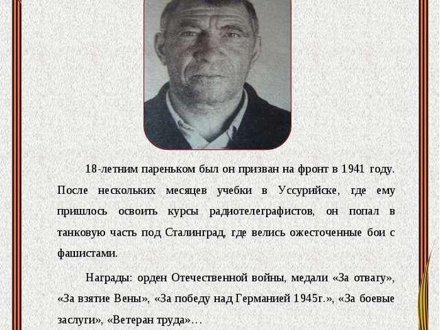 Дубинец Николай Антонович 18-летним пареньком был он призван на фронт в 1941...