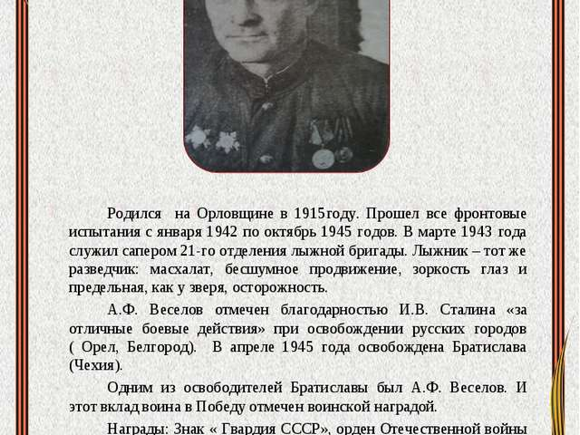 Веселов Алексей Федорович Родился на Орловщине в 1915году. Прошел все фронтов...