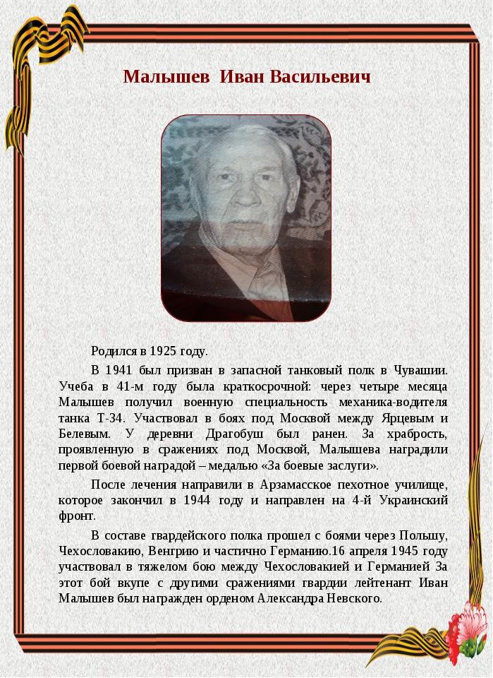 Малышев Иван Васильевич Родился в 1925 году. В 1941 был призван в запасной та...