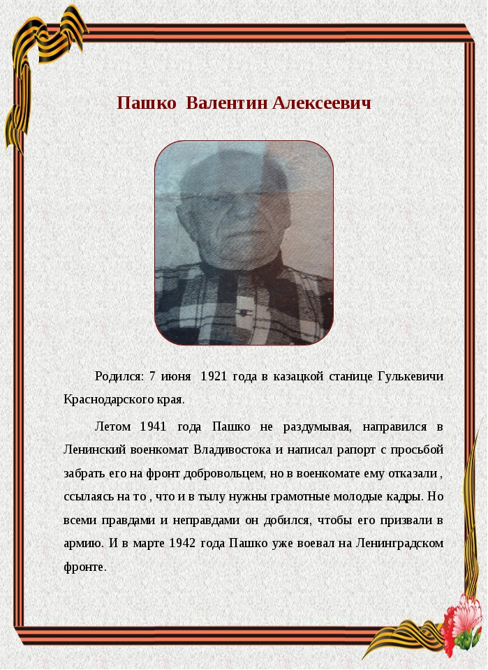 Пашко Валентин Алексеевич Родился: 7 июня 1921 года в казацкой станице Гульк...